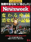 ニューズウィーク日本版 Special Report 変わる中国 消せない記憶〈2019年 6/11日号〉[雑誌]