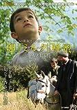 「卵」「ミルク」「蜂蜜」 [DVD]