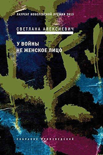 У войны не женское лицо (Russian Edition)