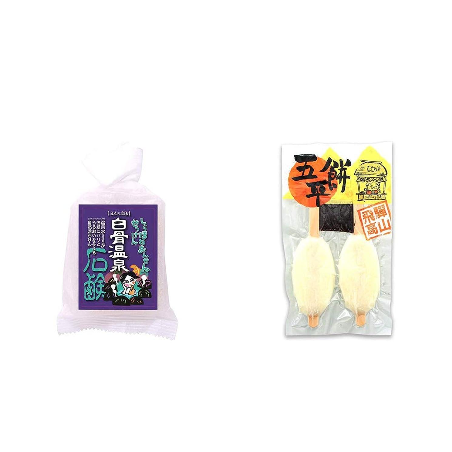 [2点セット] 信州 白骨温泉石鹸(80g)?飛騨高山 木や 五平餅(2本入)