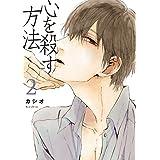 心を殺す方法(2) (onBLUE comics)