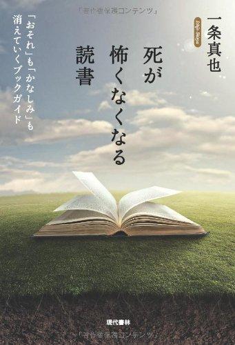 死が怖くなくなる読書:「おそれ」も「かなしみ」も消えていくブックガイド