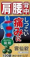【指定第2類医薬品】雲仙錠 190錠 ×5