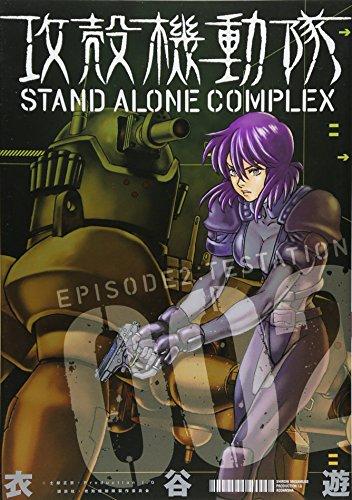 攻殻機動隊 STAND ALONE COMPLEX(2) (KCデラックス)の詳細を見る