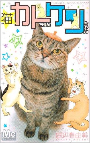 猫・カトちゃんケンちゃん (マーガレットコミックス)