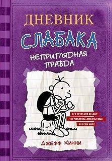 Dnevnik Slabaka (Diary of a Wimpy Kid): #5 Neprigliadnaya pravda (The Ugly Truth