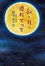 『私を月に連れてって』の歪みない視線にハッとする