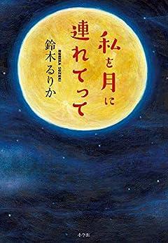 恐るべき筆力とユーモアが光る鈴木るりか『私を月に連れてって』