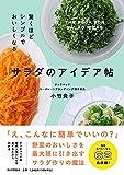 驚くほどシンプルでおいしくなる サラダのアイデア帖