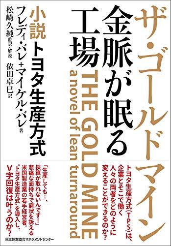 ザ・ゴールドマイン 金脈が眠る工場 小説トヨタ生産方式