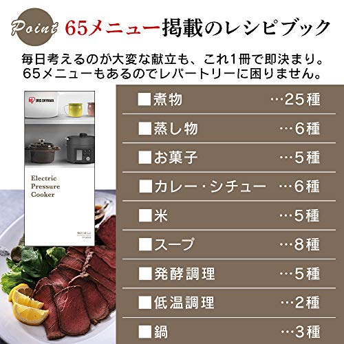 電気圧力鍋2.2LブラックKPC-MA2-Bアイリスオーヤマ
