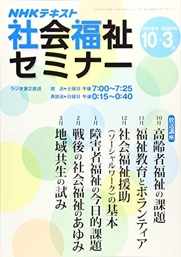 NHK 社会福祉セミナー 2019年10月~2020年3月 (NHKシリーズ)