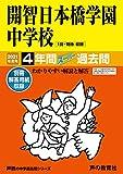 150開智日本橋学園中学校 2021年度用 4年間スーパー過去問 (声教の中学過去問シリーズ)