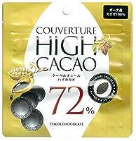 横井チョコレート クーベルチュールハイカカオ72% 40g×10袋