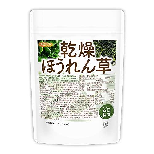 乾燥 ほうれん草 50g AD製法 契約栽培 [05] NICHIGA(ニチガ)