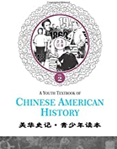 A Youth Textbook of Chinese American History: Volume 2 美华史记·青少年读本 (二) (美华史记·青少年读本 (彩色))