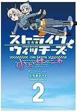 表紙: ストライクウィッチーズ 小ぃサーニャ(2) (角川コミックス・エース) | たちき ヤマト