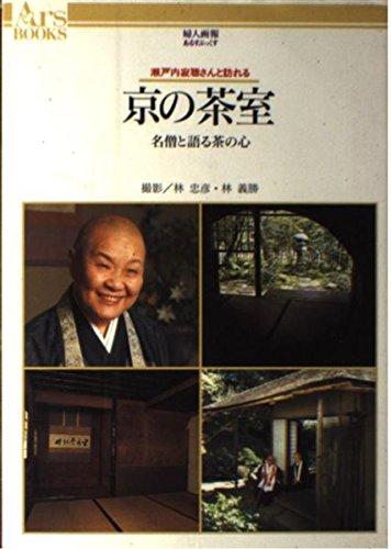 京の茶室―名僧と語る茶の心 瀬戸内寂聴さんと訪れる (あるすぶっくす)