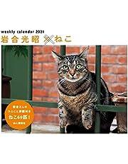 カレンダー2021 巖合光昭×ねこ (週めくり?卓上/壁掛け?リング) (ヤマケイカレンダー2021)