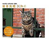 カレンダー2021 岩合光昭×ねこ (週めくり・卓上/壁掛け・リング) (ヤマケイカレンダー2021)