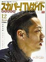 スカパー!TVガイドプレミアム 2019年 12 月号 [雑誌]