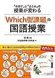 「Which型課題」の国語授業 「めあて」と「まとめ」の授業が変わる