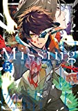 Missing5 目隠しの物語 (メディアワークス文庫)