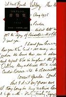 D.H.ロレンス書簡集〈5〉1914
