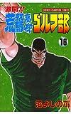 激闘!! 荒鷲高校ゴルフ部(16) (少年チャンピオン・コミックス)