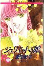 ジュリエットの娘 (4) (フラワーコミックス)