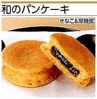 ニチレイ 冷凍 和のパンケーキ きなこ&黒糖蜜 25g×8個