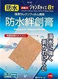 東洋化学 防水絆創膏 ジャンボサイズ(8枚入)