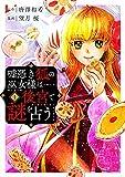 嘘憑き狐の巫女様は後宮で謎を占う(1) (ガンガンコミックスONLINE)