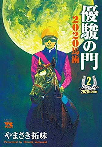 優駿の門2020馬術 2 (2) (ヤングチャンピオンコミックス)
