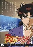 アニメ「金田一少年の事件簿」DVDセレクション Vol.5[HAQP-F1587][DVD]