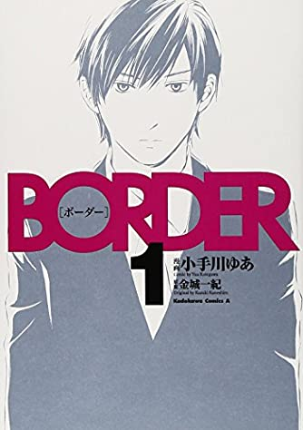 BORDER(1) (カドカワコミックス・エース)