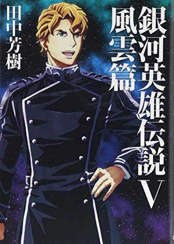 銀河英雄伝説 5 風雲篇 (マッグガーデン・ノベルズ)