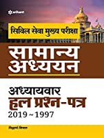 IAS Mains Chapterwise Solved Papers General Studies Hindi 2020