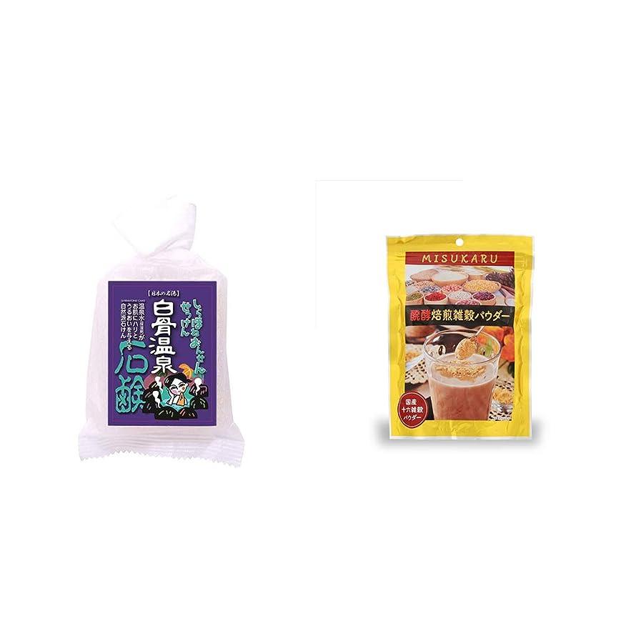 フィット控えめな落胆させる[2点セット] 信州 白骨温泉石鹸(80g)?醗酵焙煎雑穀パウダー MISUKARU(ミスカル)(200g)