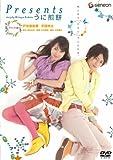 Presents~うに煎餅~デラックス版 [DVD] image