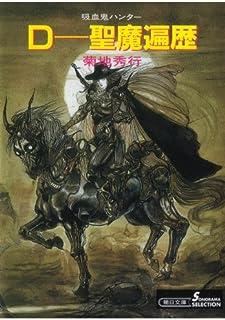 吸血鬼ハンター6 D-聖魔遍歴