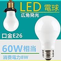 LED電球 E26 60W相当 8W 広角360度 昼光色 一般電球・全方向タイプ LEDライト (60W形<昼光色>1個)