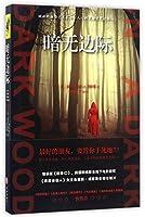 In a Dark,Dark Wood (Chinese Edition)