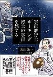 宇宙飛行士、「ホーキング博士の宇宙」を旅する