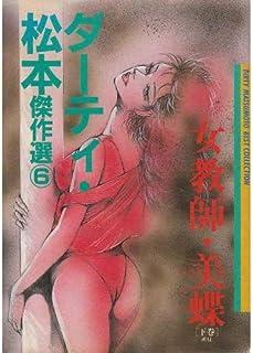 ダーティ・松本傑作選 6 女教師・美蝶