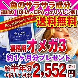 業務用 オメガ3 DHA?EPA & α-リノレン酸 (半年分?約6ヶ月)+約1ヶ月分おまけ 210粒