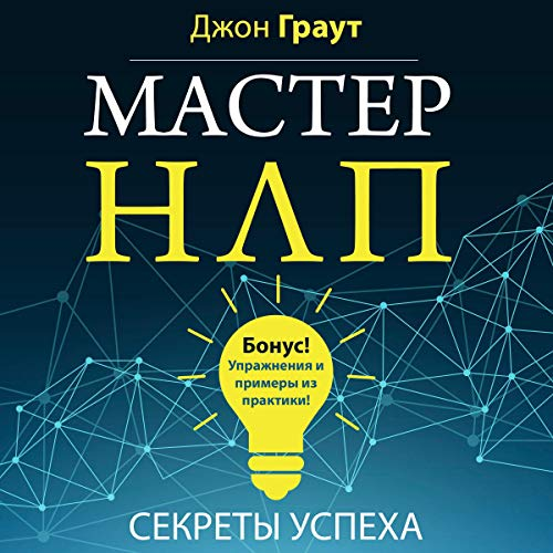 Couverture de Ultimate NLP Guide (Russian Edition)
