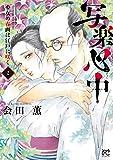 写楽心中 少女の春画は江戸に咲く 2 (2) (ボニータコミックス)