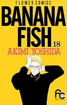 [吉田秋生]のBANANA FISH(18) BANANA FISH (フラワーコミックス)