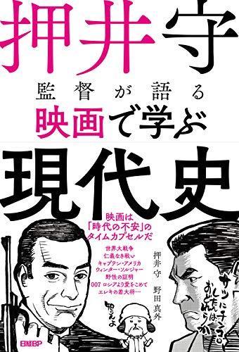押井守監督が語る映画で学ぶ現代史